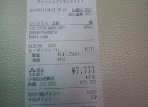 20131101200751_photo