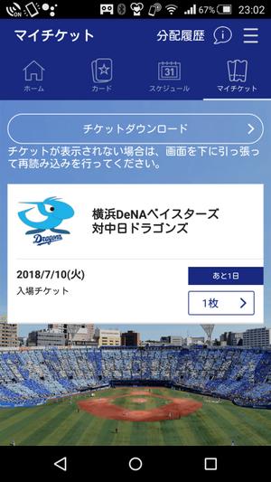Screenshot_20180709230300