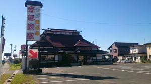 Nanuyashiki